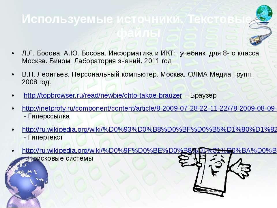 Используемые источники. Текстовые файлы Л.Л. Босова, А.Ю. Босова. Информатика...