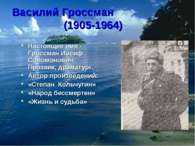Василий Гроссман (1905-1964) Настоящее имя - Гроссман Иосиф Соломонович. Проз...