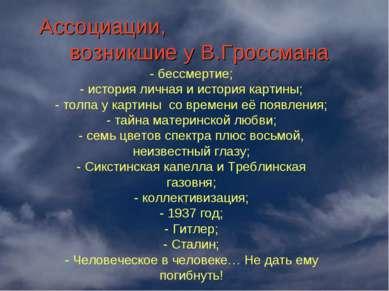 Ассоциации, возникшие у В.Гроссмана - бессмертие; - история личная и история ...
