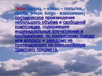 Эссе(франц. – essau – попытка, проба, очерк, exigo - взвешиваю) – прозаическо...