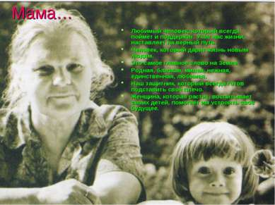Мама… Любимый человек, который всегда поймёт и поддержит. Учит нас жизни, нас...
