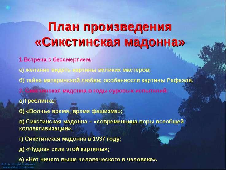 План произведения «Сикстинская мадонна» 1.Встреча с бессмертием. а) желание в...