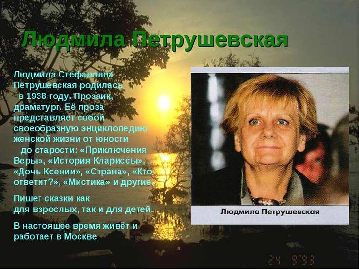 Людмила Петрушевская Людмила Стефановна Петрушевская родилась в 1938 году. Пр...
