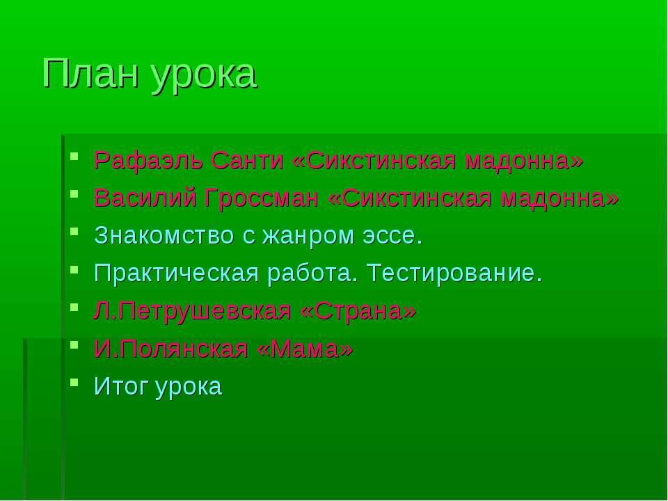 План урока Рафаэль Санти «Сикстинская мадонна» Василий Гроссман «Сикстинская ...