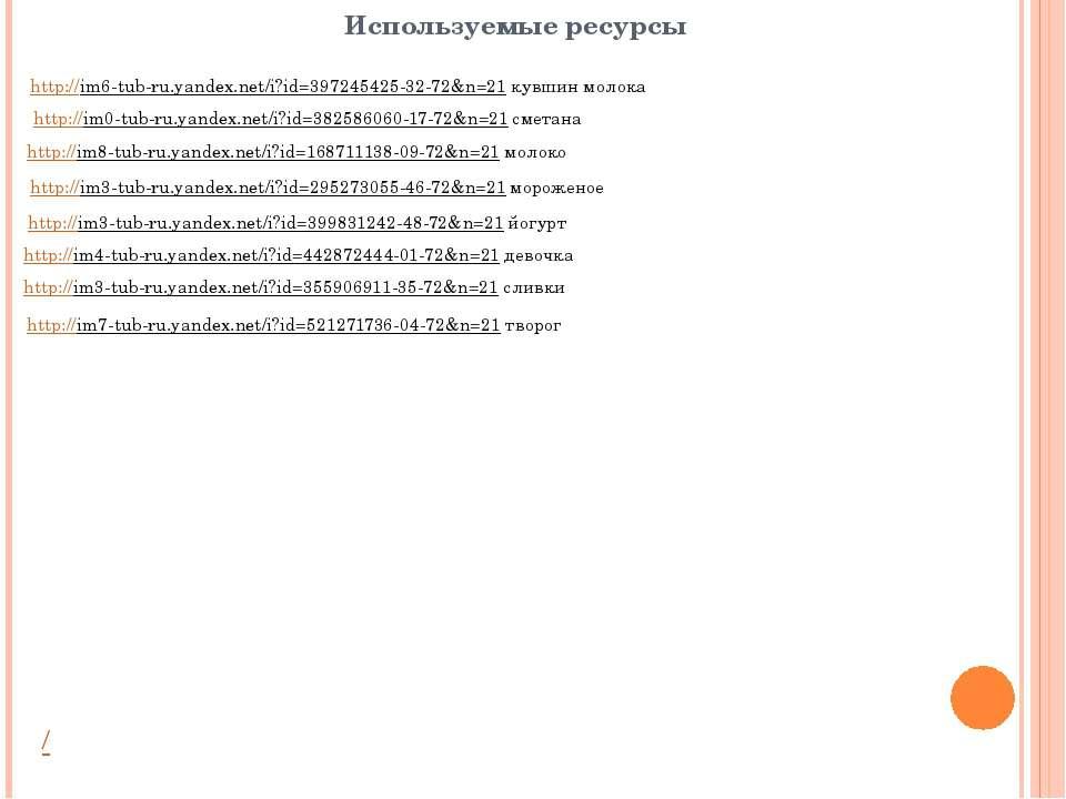 http://im6-tub-ru.yandex.net/i?id=397245425-32-72&n=21 кувшин молока http://i...