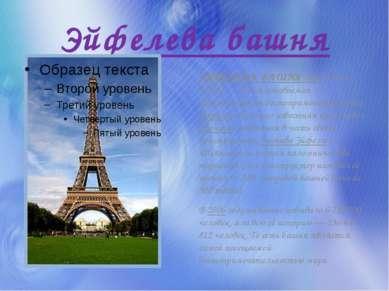Эйфелева башня ЭЙФЕЛЕВА БАШНЯ (фр.la tour Eiffel) — самая узнаваемая архитек...