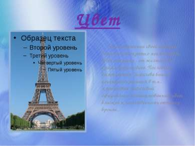 Цвет На протяжении своей истории башня неоднократно меняла цвет своей покраск...
