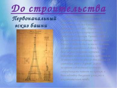 До строительства Первоначальный эскиз башни 1884г Французские власти решили у...