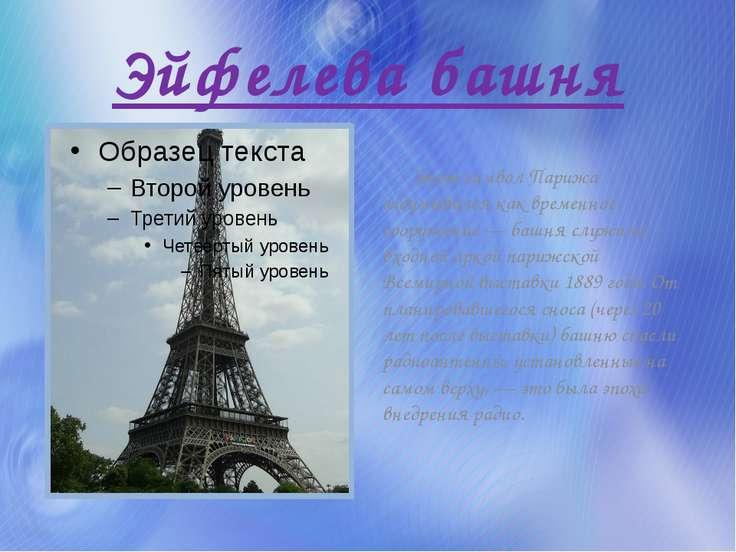 Этот символ Парижа задумывался как временное сооружение — башня служила входн...