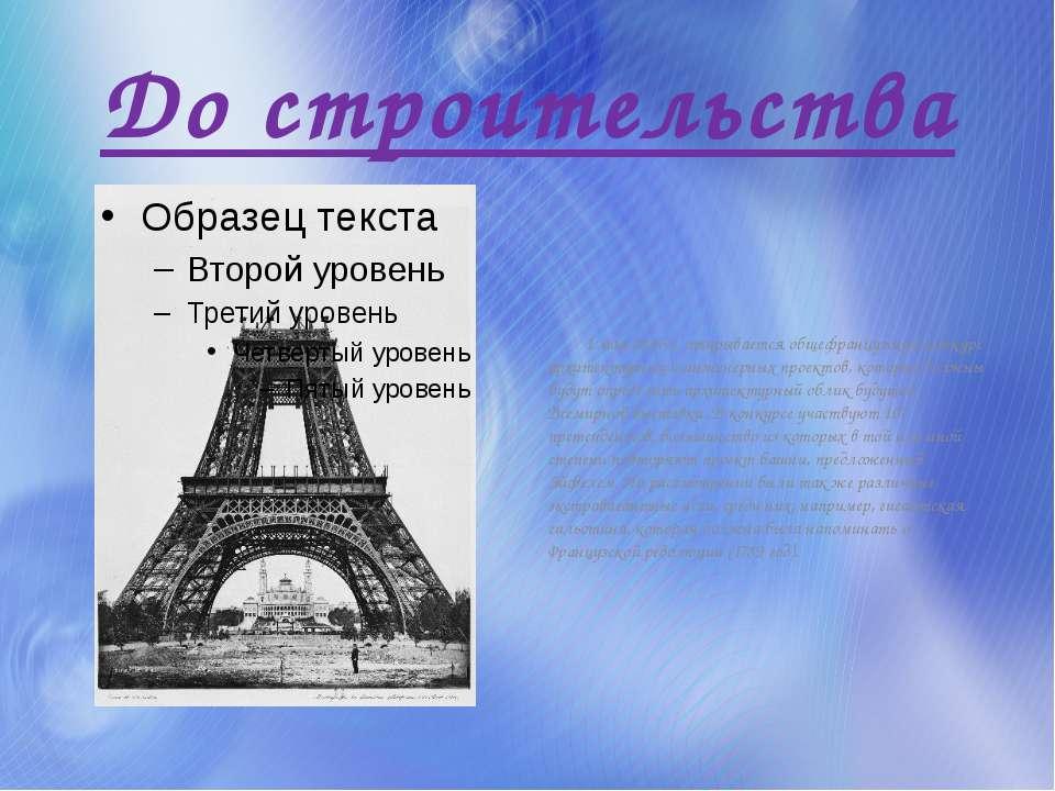 До строительства 1 мая 1886г. открывается общефранцузский конкурс архитектур...