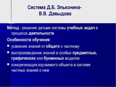Система Д.Б. Эльконина- В.В. Давыдова Метод - решение детьми системы учебных ...