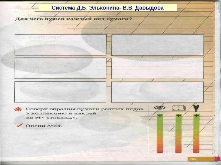 Система Д.Б. Эльконина- В.В. Давыдова