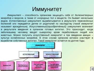 Иммунитет Иммунитет – способность организма защищать себя от болезнетворных м...