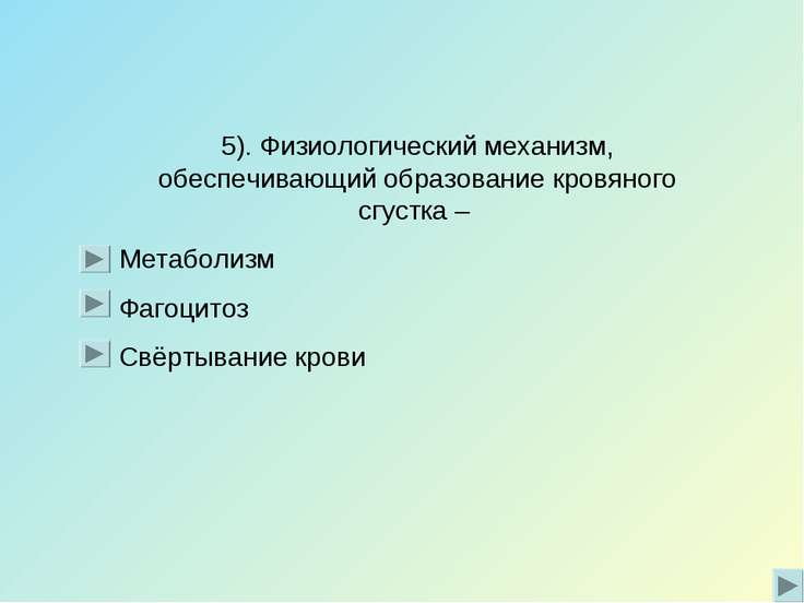 5). Физиологический механизм, обеспечивающий образование кровяного сгустка – ...