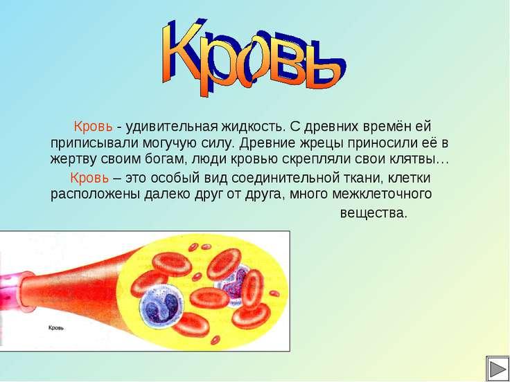 Кровь - удивительная жидкость. С древних времён ей приписывали могучую силу. ...