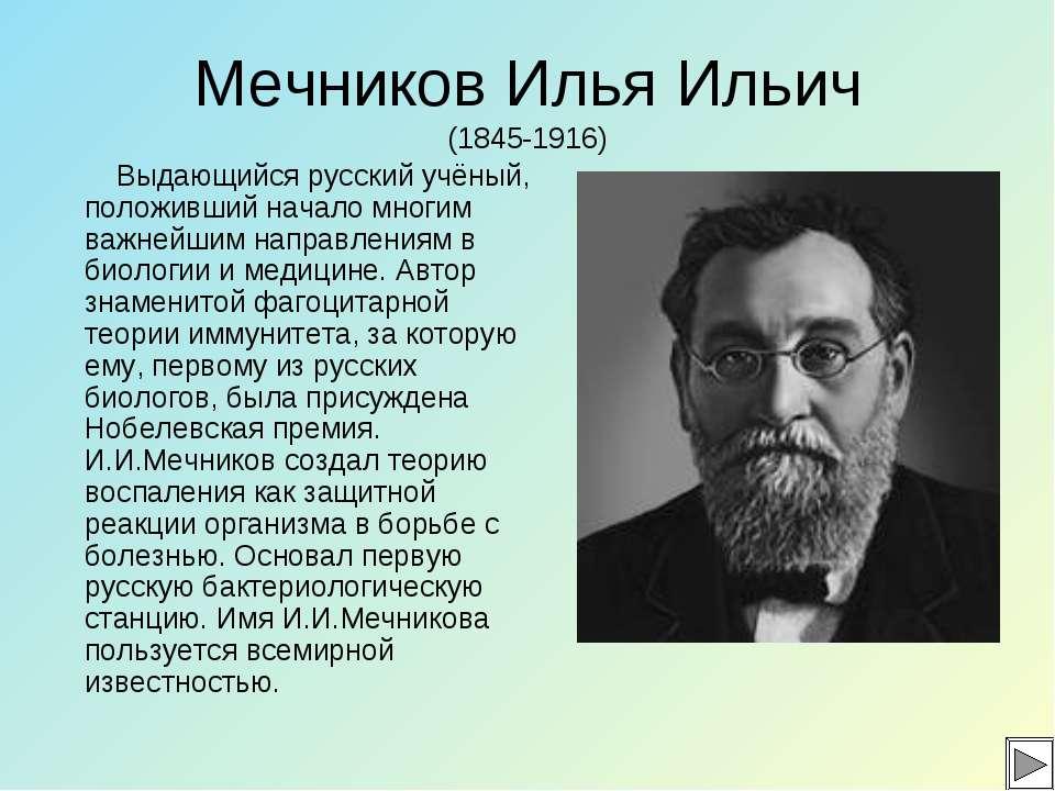 Мечников Илья Ильич (1845-1916) Выдающийся русский учёный, положивший начало ...