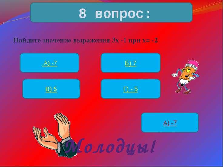 Найдите значение выражения 3х -1 при х= -2 8 вопрос: А) -7 Б) 7 В) 5 Г) - 5 А...