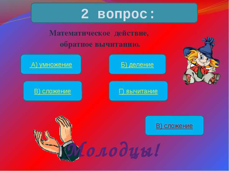 Математическое действие, обратное вычитанию. 2 вопрос: А) умножение Б) делени...