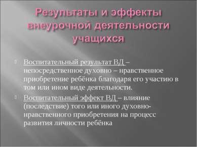 Воспитательный результат ВД – непосредственное духовно – нравственное приобре...