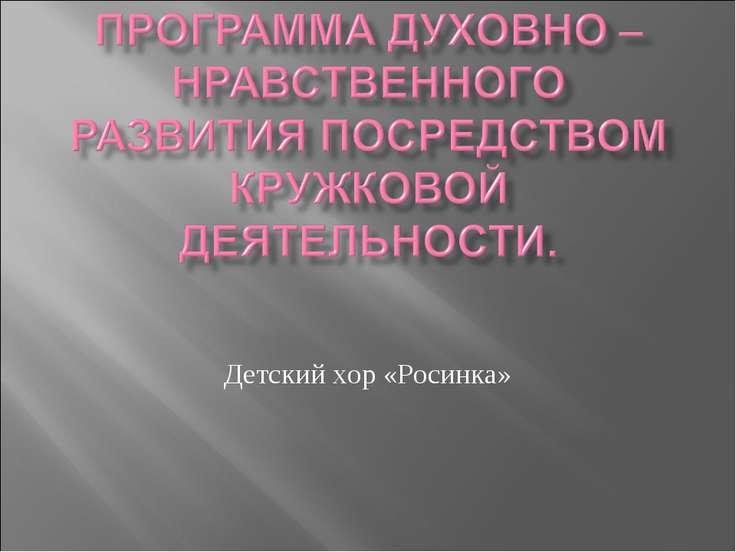 Детский хор «Росинка»