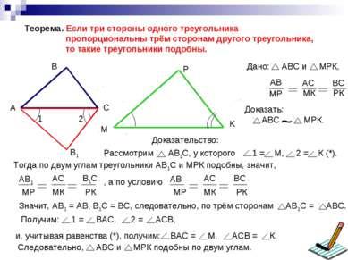 Теорема. Если три стороны одного треугольника пропорциональны трём сторонам д...