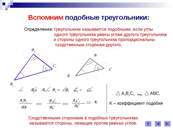 Вспомним подобные треугольники: Определение: треугольники называются подобным...