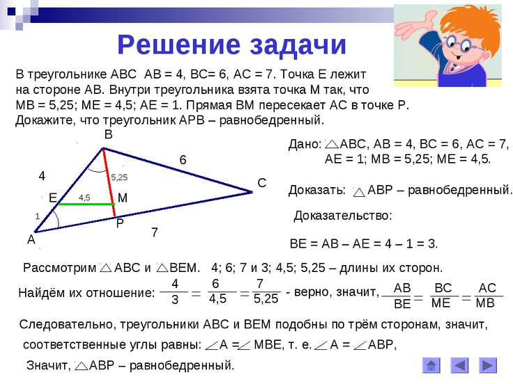 Решение задачи В треугольнике АВС АВ = 4, ВС= 6, АС = 7. Точка Е лежит на сто...