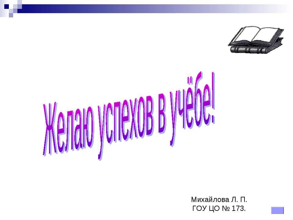 Михайлова Л. П. ГОУ ЦО № 173.