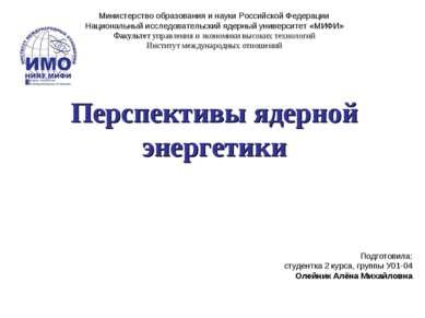 Министерство образования и науки Российской Федерации Национальный исследоват...