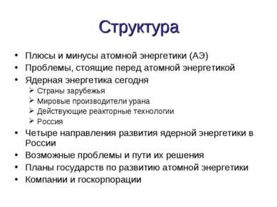Структура Плюсы и минусы атомной энергетики (АЭ) Проблемы, стоящие перед атом...