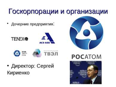 Госкорпорации и организации Дочерние предприятия: Директор: Сергей Кириенко