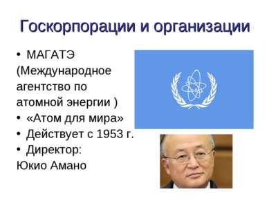 Госкорпорации и организации МАГАТЭ (Международное агентство по атомной энерги...