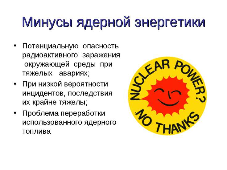 Минусы ядерной энергетики Потенциальную опасность радиоактивного заражения ок...