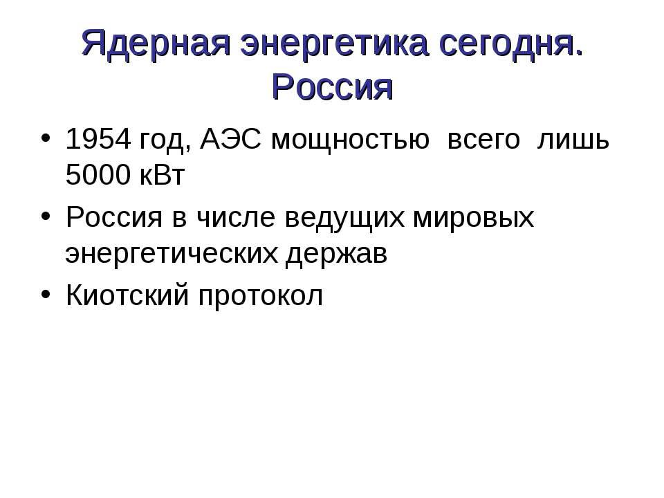 Ядерная энергетика сегодня. Россия 1954 год, АЭС мощностью всего лишь 5000 кВ...