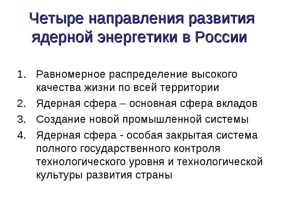 Четыре направления развития ядерной энергетики в России Равномерное распредел...
