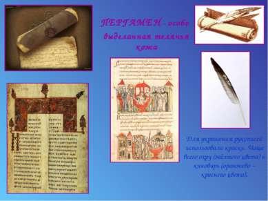 ПЕРГАМЕН – особо выделанная телячья кожа Для украшения рукописей использовали...