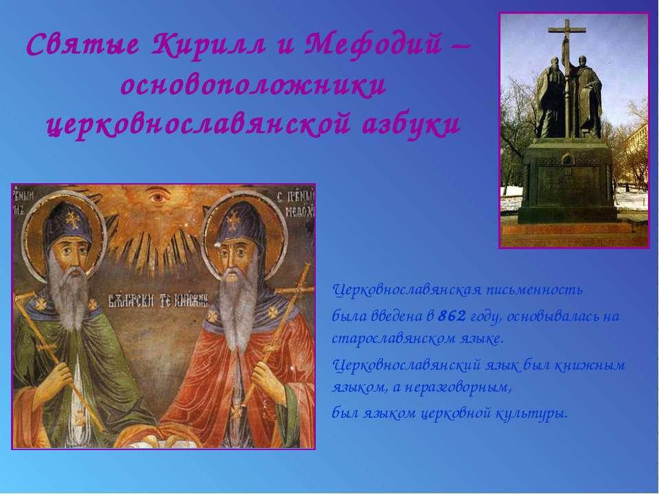 Святые Кирилл и Мефодий – основоположники церковнославянской азбуки Церковнос...