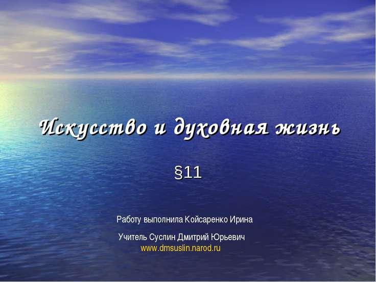 Искусство и духовная жизнь §11 Учитель Суслин Дмитрий Юрьевич www.dmsuslin.na...