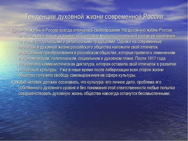 Тенденции духовной жизни современной России Духовная жизнь в России всегда от...