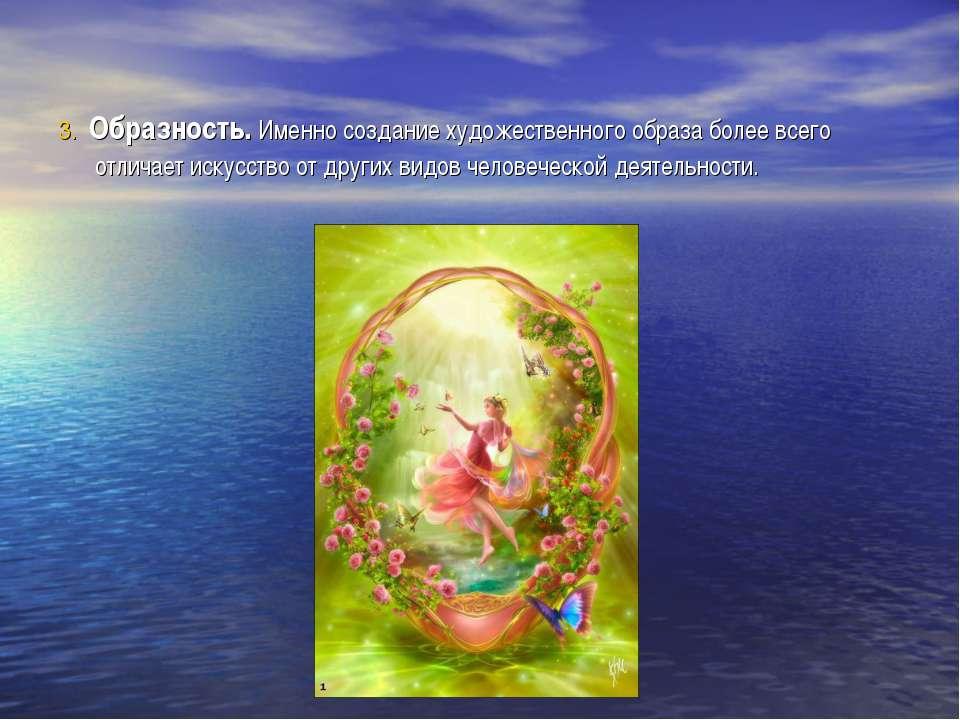 3. Образность. Именно создание художественного образа более всего отличает ис...