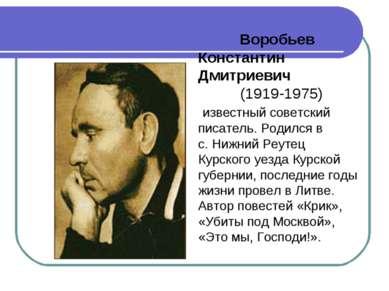 Воробьев Константин Дмитриевич (1919-1975) известный советский писатель. Роди...