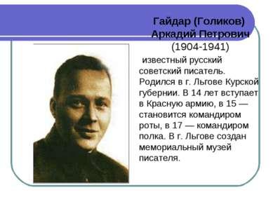 Гайдар (Голиков) Аркадий Петрович (1904-1941) известный русский советский пи...
