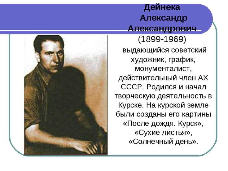Дейнека Александр Александрович (1899-1969) выдающийся советский художник, г...