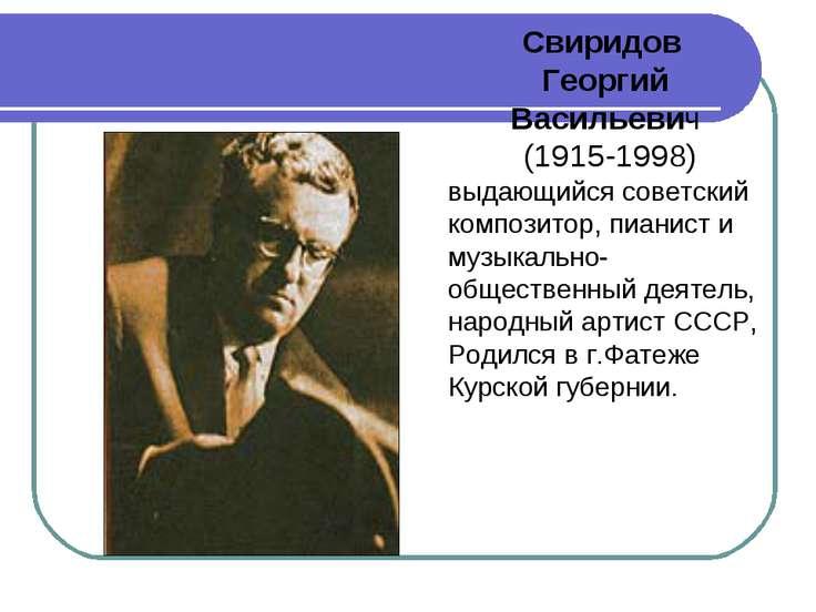 Свиридов Георгий Васильевич (1915-1998) выдающийся советский композитор, пиан...