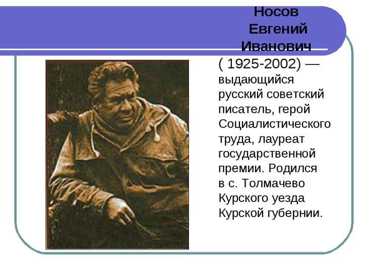 Носов Евгений Иванович ( 1925-2002)— выдающийся русский советский писатель, ...