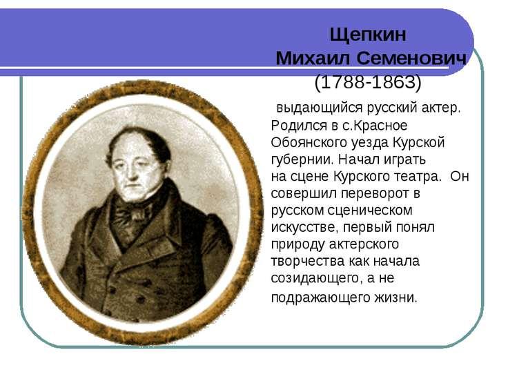 Щепкин Михаил Семенович (1788-1863) выдающийся русский актер. Родился вс.Кр...