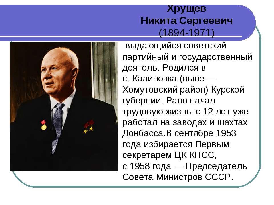 Хрущев Никита Сергеевич (1894-1971) выдающийся советский партийный игосудар...