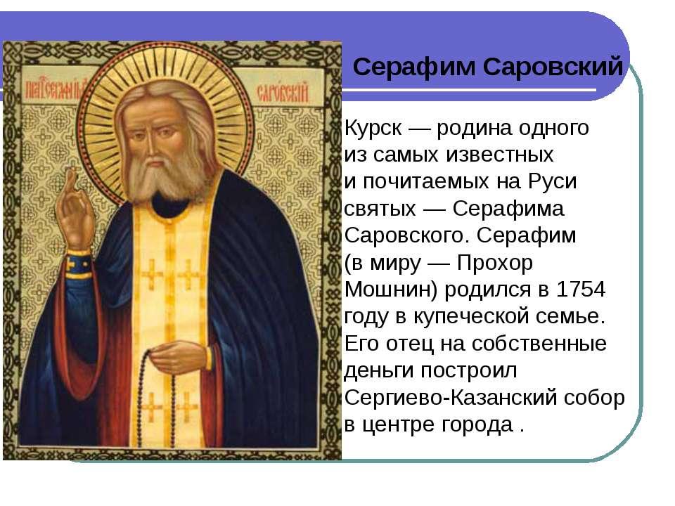 Серафим Саровский Курск— родина одного изсамых известных ипочитаемых наРу...