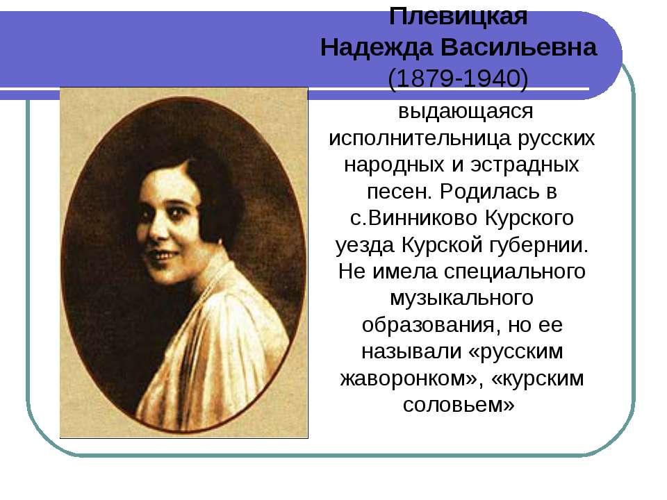 Плевицкая Надежда Васильевна (1879-1940) выдающаяся исполнительница русских ...