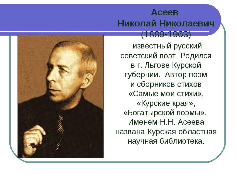 Асеев Николай Николаевич (1889-1963) известный русский советский поэт. Родил...